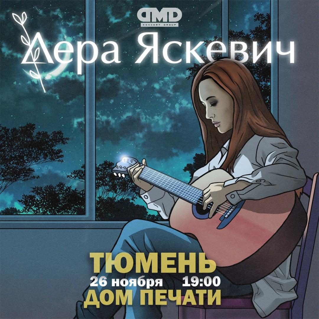 Афиша Тюмень Валерия Яскевич / ТЮМЕНЬ / 26.11