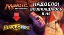 Внимание новичку! MTG - это развод на деньги MTG Arena Ravnica Allegiance