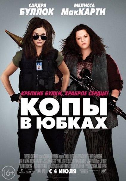 Копы в юбках (2013)