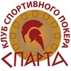 "Клуб спортивного покера ""Спарта"""