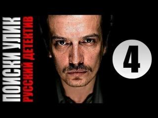 Поиски улик 4 серия (2014) Детектив фильм сериал | HD 1080