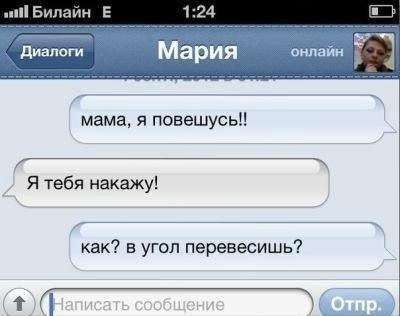 Мама, я повешусь...