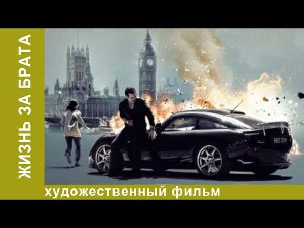 Жизнь за брата (2009) Триллер, среда, кинопоиск, фильмы, выбор, кино, приколы, ржака, топ » Freewka.com - Смотреть онлайн в хорощем качестве