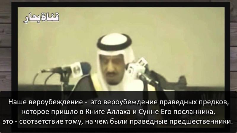Король Саудии Сальман ибн Абдульазиз защищает Мухаммада ибн Абдульуаххаба