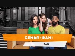 Семья | Fam  Трейлер сериала 2019