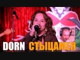 Александра Прудникова - Стыцамен ( Иван Дорн cover ) Live