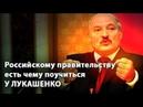 Российскому правительству есть чему поучиться у Лукашенко