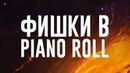 БОЛЬШЕ О PIANO ROLL В FL STUDIO