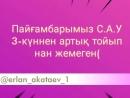 Пайғамбарымыз с.ғ.с 3 күннен артық тойып нан жемеген - Ерлан Ақатаев