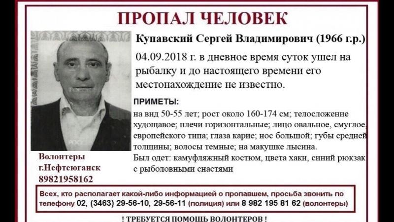 Житель Нефтеюганска Купавский не найден