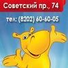 БЕГЕМОТИК, СОВЕТСКИЙ 74 (ИГРУШКИ,ВЕЛО)