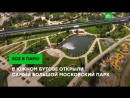 Ландшафтный парк в Южном Бутово: пруды, рыбалка и площадки на любой вкус