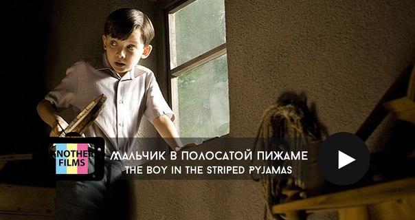 «Смотреть Онлайн Фильмы Мальчик В Полосатой Пижаме» — 1996