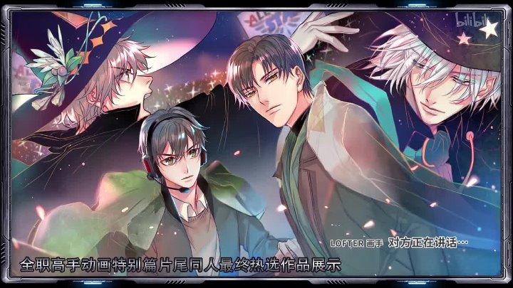 AniDub 03 серия END Аватар Короля OVA Quanzhi Gaoshou Tebie Pian