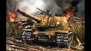 World of Tanks - Колобанов и Рэдли Уолтерс на ИСУ-152