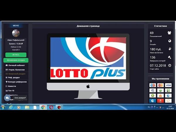 Lotto plus лотерея платит бонус 2р промо
