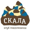 Клуб скалолазания «Скала»