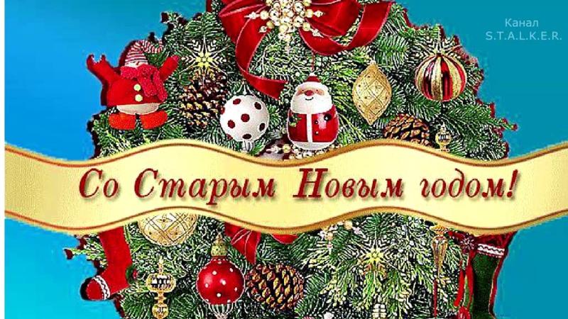 Старый Новый год 14 января по Юлианскому календарю. - На 8 день, рождённому еврею, дали имя Иисус Христос и сделали обрезание.