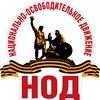 НОД - Краснодарский край :: официальная страница