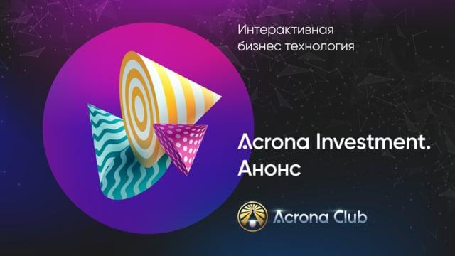 Анонс Acrona Investment