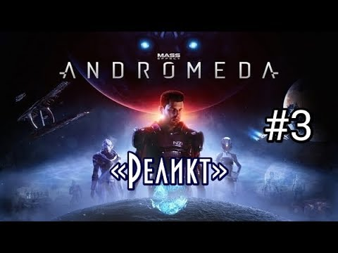 RED Queen AID ► Lets Play ► Mass Effect Andromeda ► Реликт 3