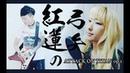 【女性が歌う】紅蓮の弓矢「進撃の巨人」ATTACK ON TITAN OP 1 (Guren No Yumiya) cover by Sliverk feat. Nanao