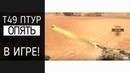 T49 ПТУР опять в игре! World of Tanks Blitz