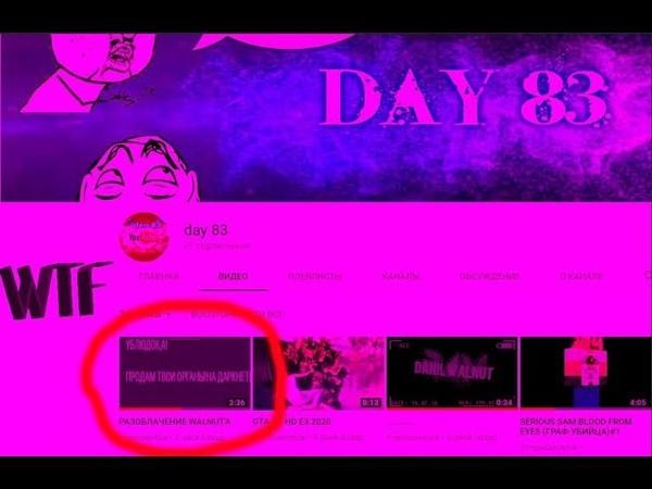 Day 83 РАЗОБЛАЧИЛ МЕНЯ/РЕАКЦИЯ\