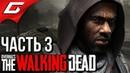 Overkill's: THE WALKING DEAD ➤ Прохождение 3 ➤ ХУЖЕ ХОДЯЧИХ [Кооп с Volkofrenia]