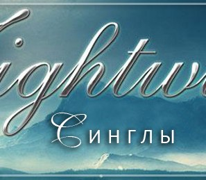Каталог Nightwish singles