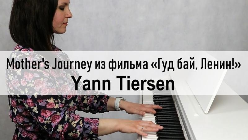 Yann Tiersen - Mother's Journey.НОТЫ.из фильма «Гуд бай, Ленин!» фортепиано.