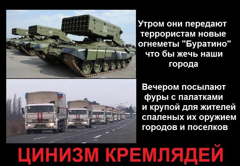 """Очередной """"путинский гумконвой"""" вторгся на территорию Украины - Цензор.НЕТ 4473"""