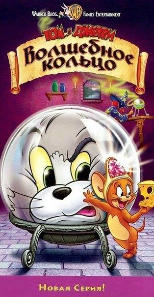Лучше мультфильмы Том и Джерри!