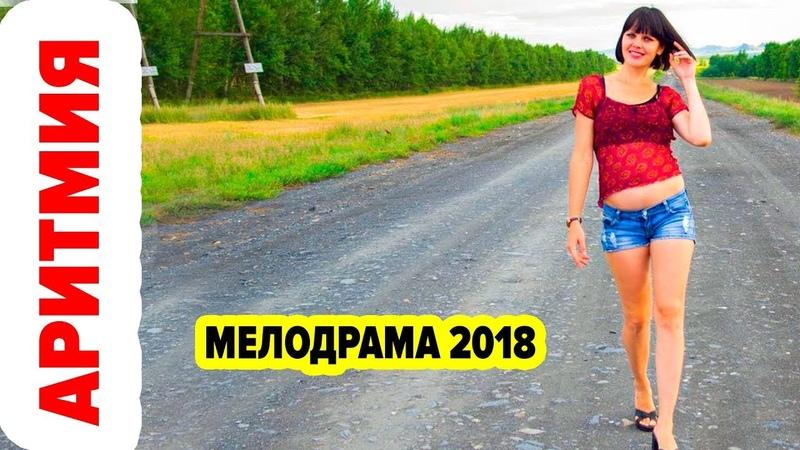 ФИЛЬМ ЗАПРЕЩЁН К ПОКАЗУ НА ТВ! Аpитмия РУССКИЕ МЕЛОДРАМЫ 2018 НОВИНКИ