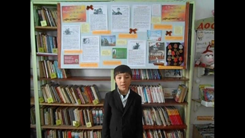 Санкеев Игнат читает стихотворение Герои Сталинграда.