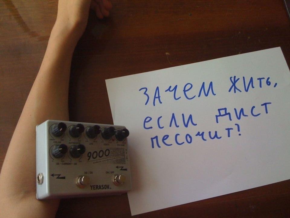 Музыкальный юмор автору жизненно,  ерасов 9000 вольт  ):
