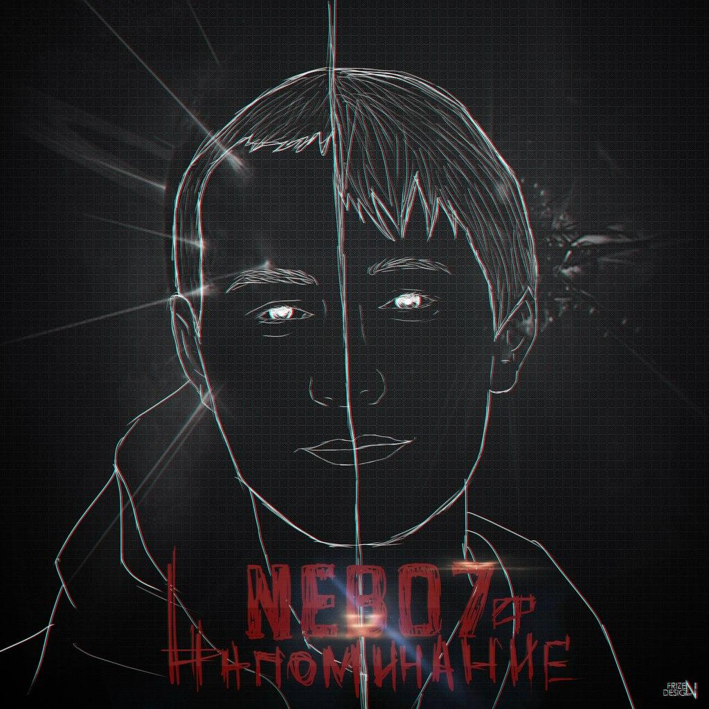 Nebo7 - Напоминание [EP 2014]