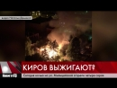 Ночной пожар на ул. Милицейской в Кирове 14.08.2018.
