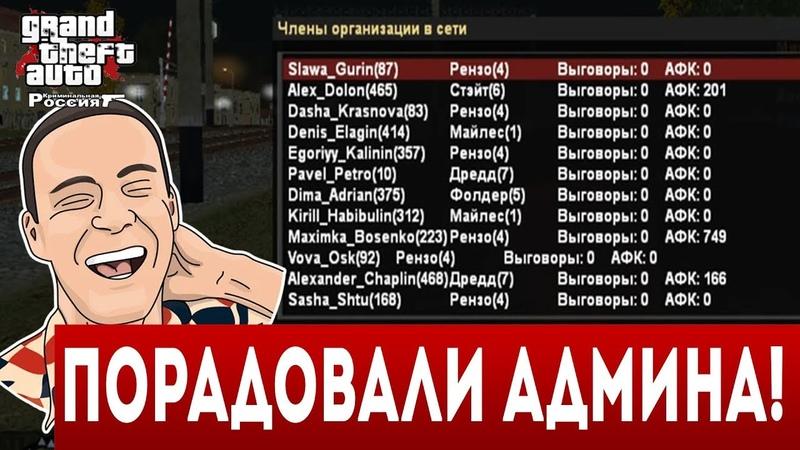 ГТА КРМП: АДМИН ПРОВЕРКА ЛИДЕРОВ И ФРАКЦИЙ - RODINA RP (CRMP)