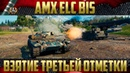 AMX ELC bis - Сделал все как по нотам | Три отметки на орудие [ : wot-