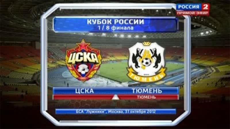 ЦСКА 3 0 Тюмень Кубок России 2012 2013 1 8 финала стадион Лужники 31 октября 2012 года