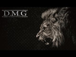 D.M.G. - Тренировки по ММА в бойцовском клубе