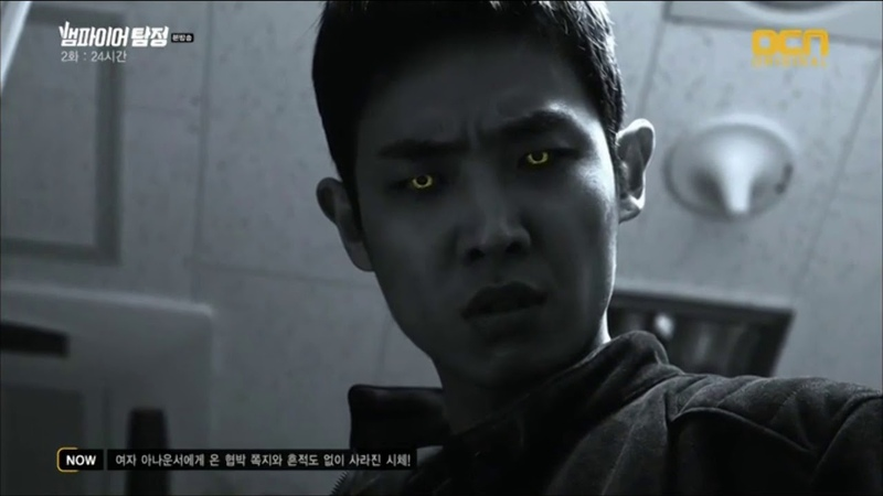 Мой вампир Вампир-детектив