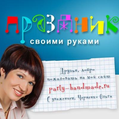 Ольга Черненко, 3 июня , Новомосковск, id143230345
