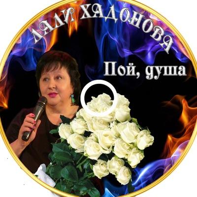 Lala-hadeli Хадонова, 10 августа , Москва, id86492591
