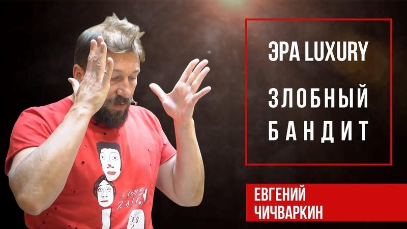 Евгений Чичваркин. Эра LUXURY l Злобный бандит l Вскрытие 4