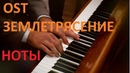 Музыка обучение ноты музыки из фильма Землетрясение