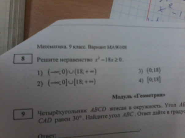 пробный экзамен по математике 9 класс: