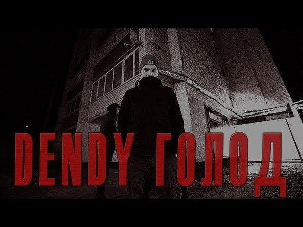 Dendy - Голод (BRAZARS BEATS prod.)