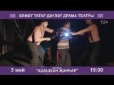 Әлмәт театры